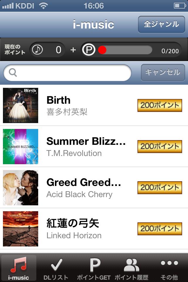 i-music ZEROのスクリーンショット_4