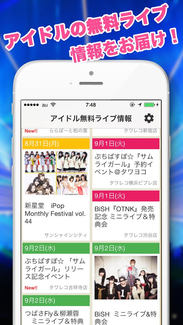 アイドル無料ライブ情報(関東版)のスクリーンショット_1