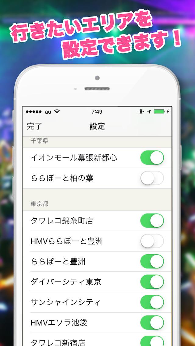 アイドル無料ライブ情報(関東版)のスクリーンショット_3