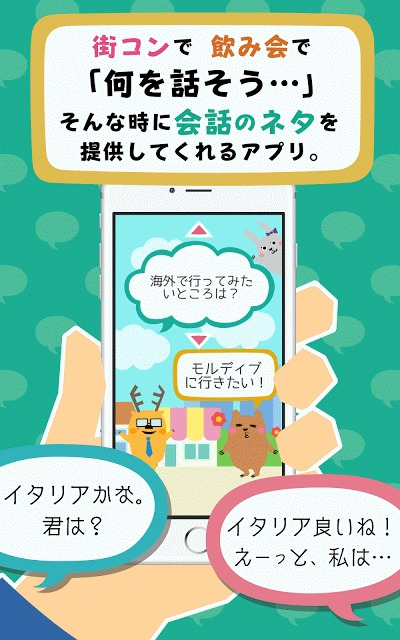 会話ネタアプリ「モテトーク」のスクリーンショット_5