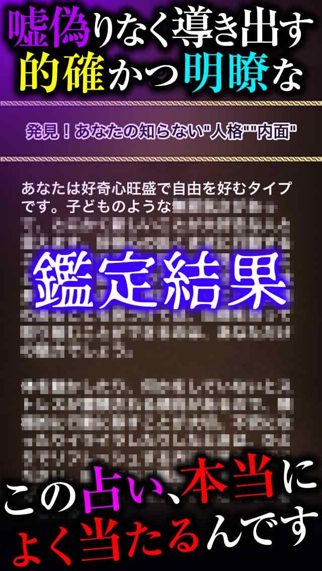 *閲覧注意*口外厳禁◆当たる恋暦占い【ケルト推命占い】のスクリーンショット_5