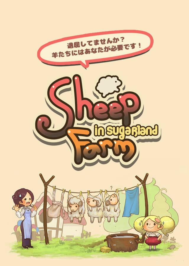 Sheepfarm In Sugarlandのスクリーンショット_1