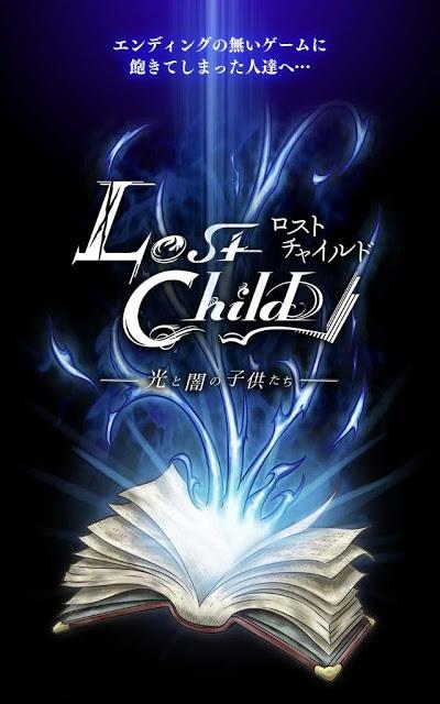 ロストチャイルド〜光と闇の子供たち〜のスクリーンショット_1