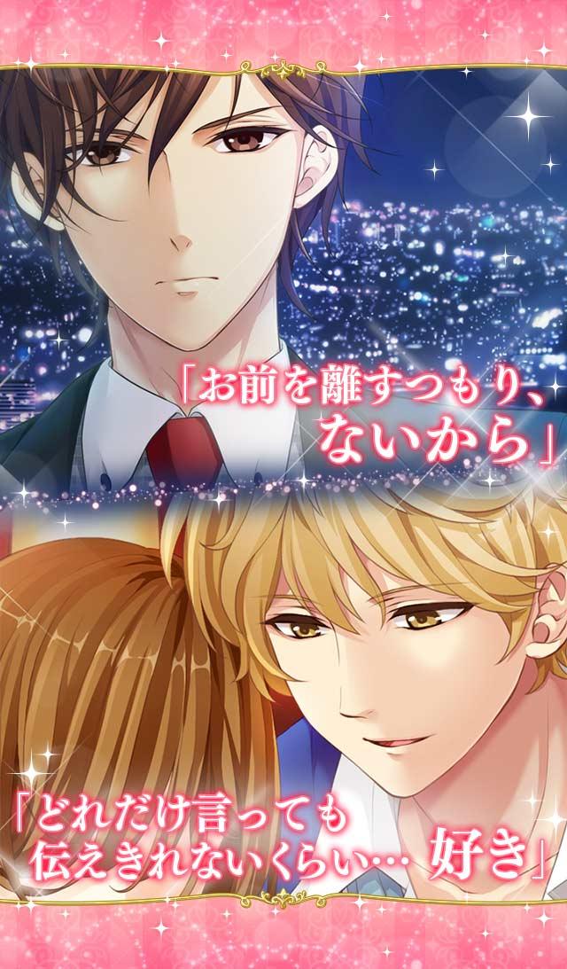 恋する夜のシンデレラ◆恋愛ゲーム・乙女ゲームのスクリーンショット_4