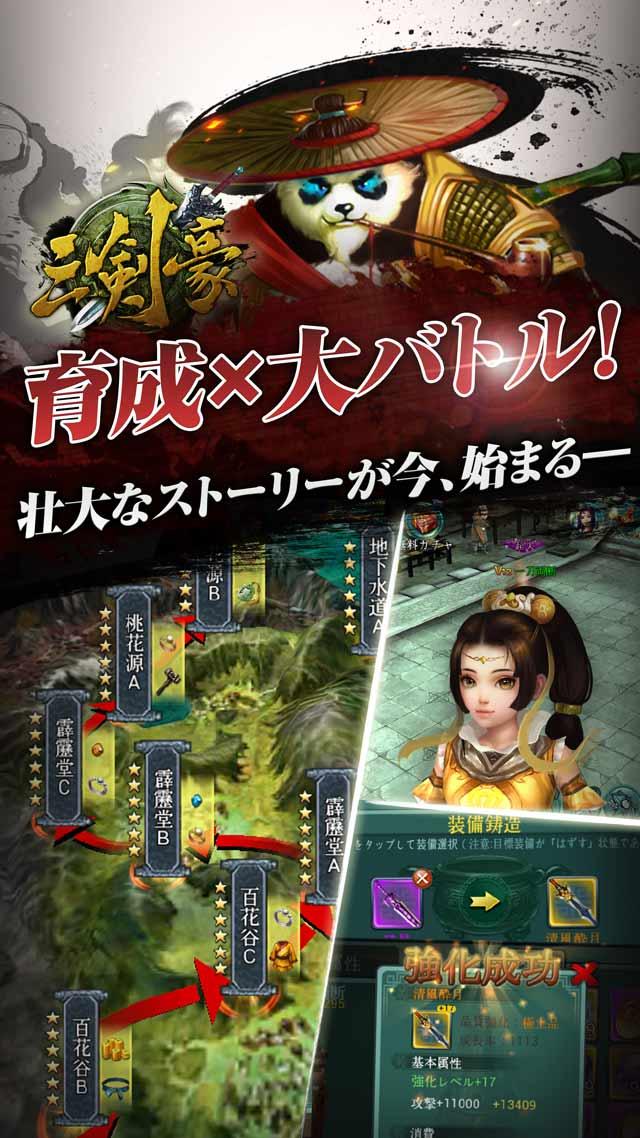 【ガチャ確率UP】三剣豪-天下制覇のスクリーンショット_3
