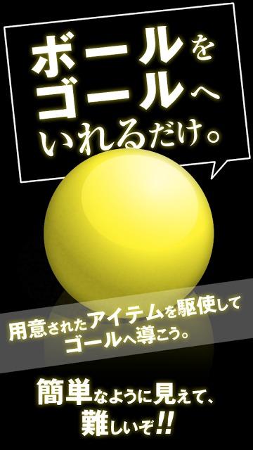 物理パズル ボールをゴールへドーン!のスクリーンショット_1