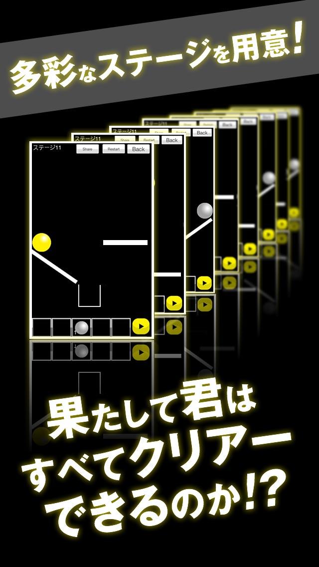 物理パズル ボールをドーン!のスクリーンショット_2