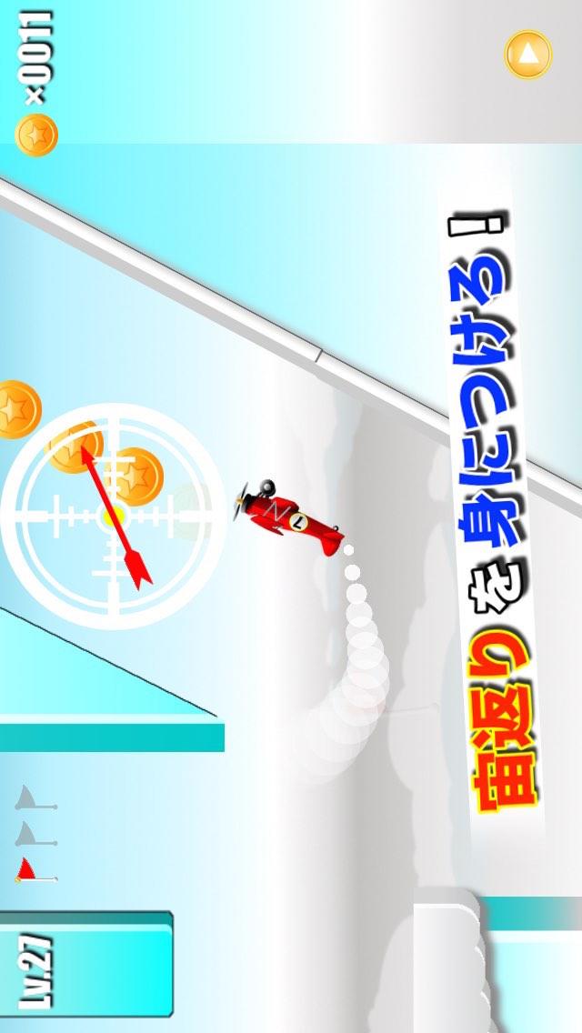 フライング ハイ! 〜大空へ〜のスクリーンショット_4