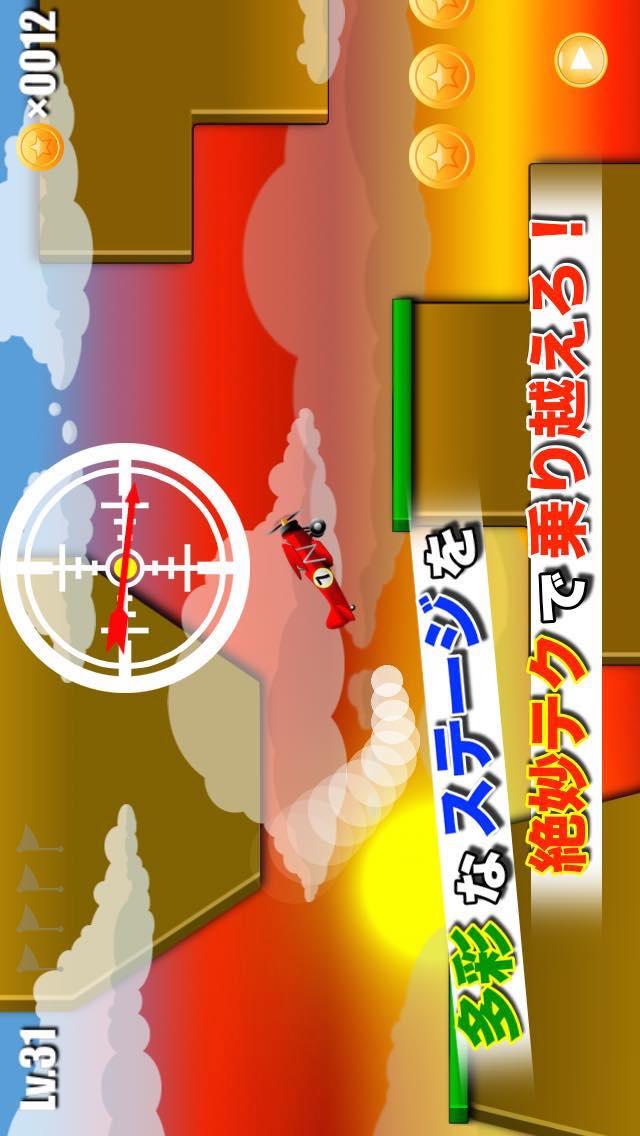 フライング ハイ! 〜大空へ〜のスクリーンショット_5