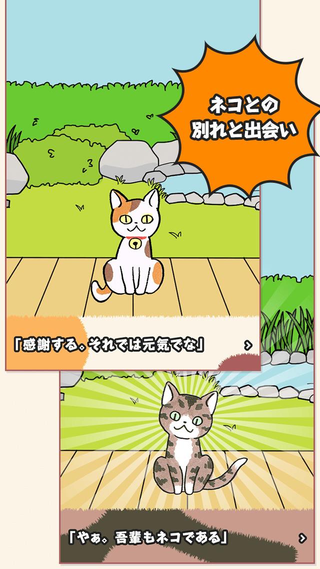 吾輩はネコノミである〜にゃんこ&ノミ(猫・ねこ)の放置・育成ゲーム〜のスクリーンショット_4