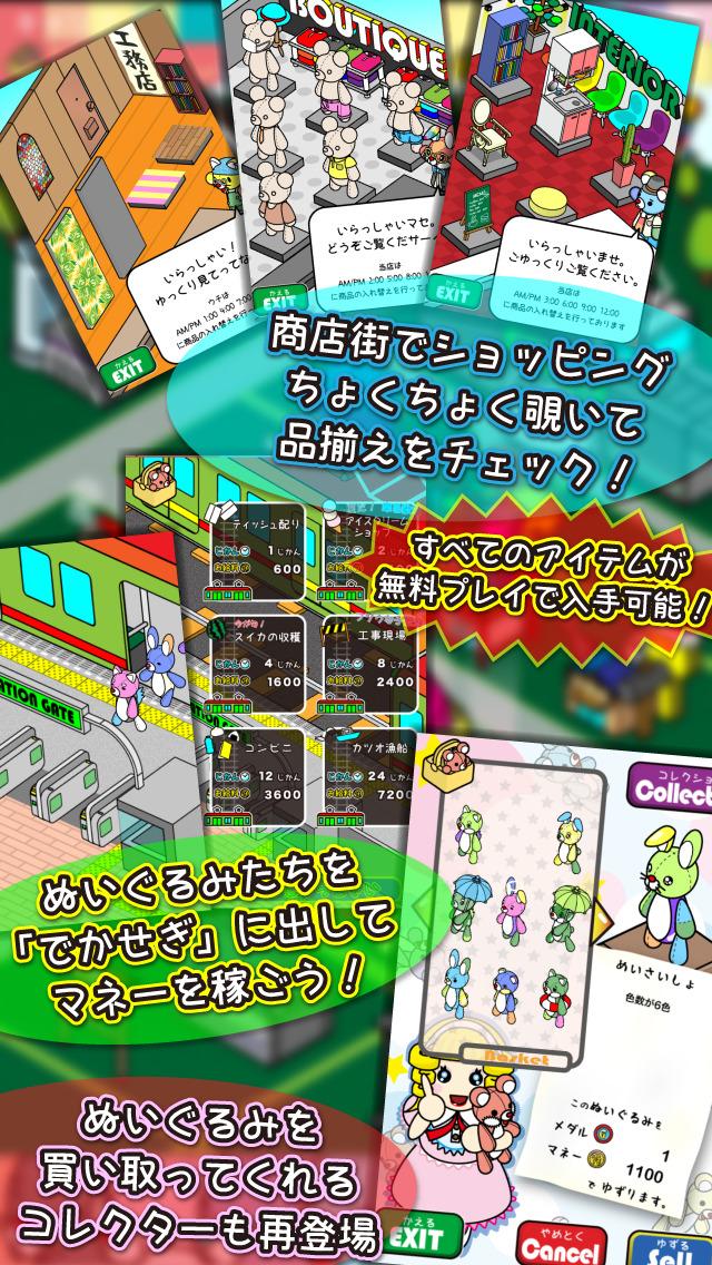 スーパーUFOキャプチャーのスクリーンショット_4