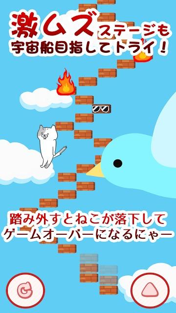 激ムズ!ねこ階段のスクリーンショット_2