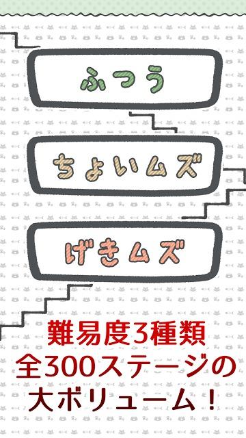 激ムズ!ねこ階段のスクリーンショット_3