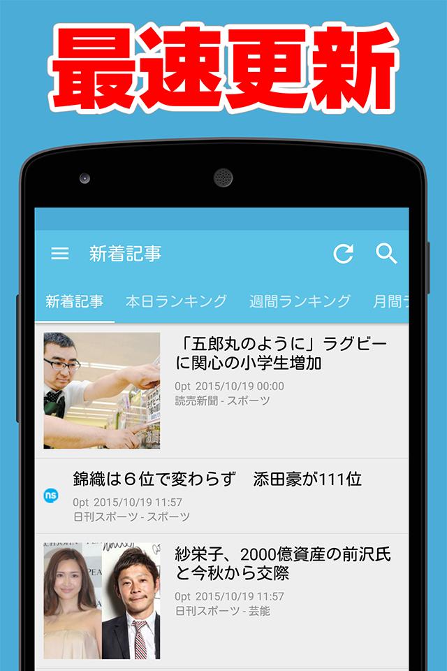 新聞!全紙無料!全国紙も地方紙も無料で読めるニュースアプリのスクリーンショット_2