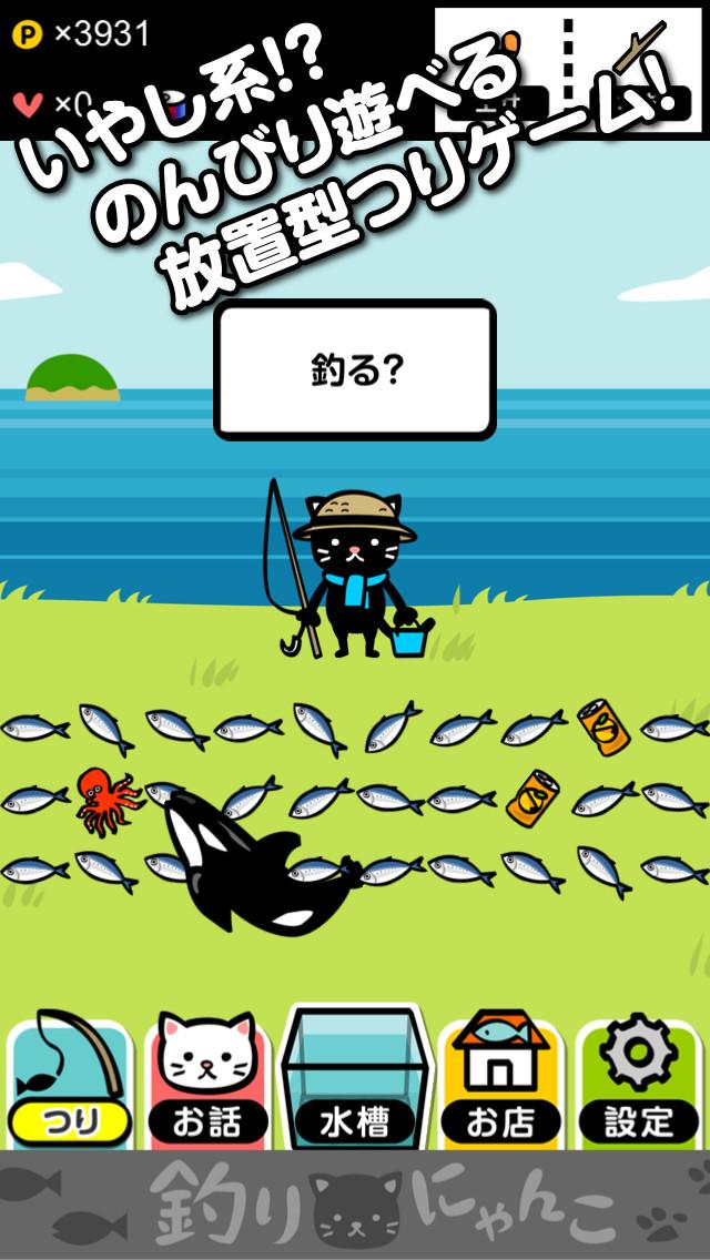 釣りにゃんこのスクリーンショット_1