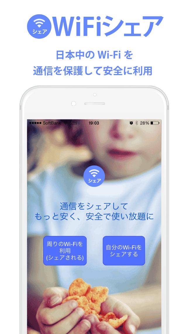 Wi-FiをVPNで安全に利用するアプリのスクリーンショット_1