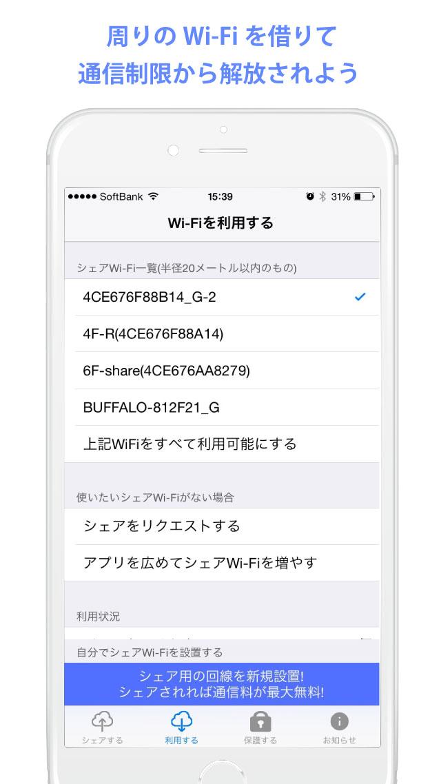 Wi-FiをVPNで安全に利用するアプリのスクリーンショット_3