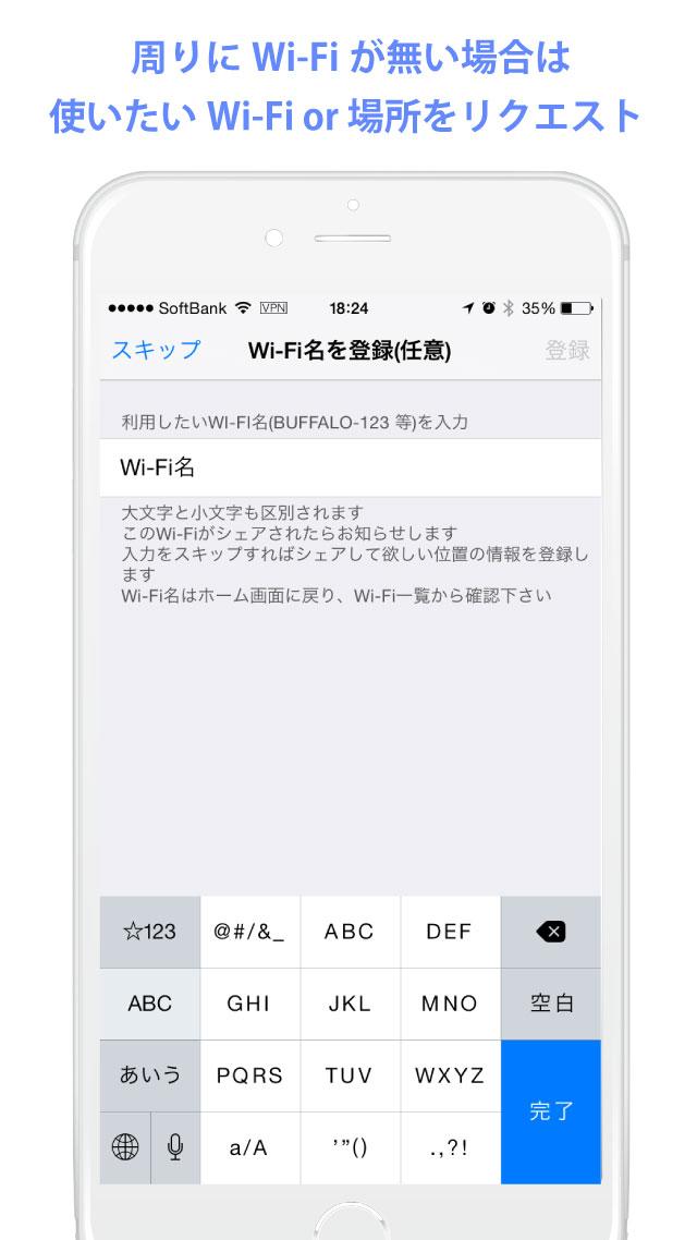 Wi-FiをVPNで安全に利用するアプリのスクリーンショット_4