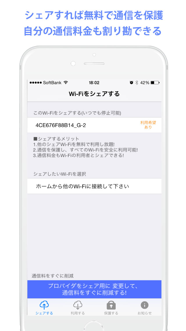 Wi-FiをVPNで安全に利用するアプリのスクリーンショット_5
