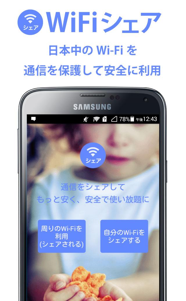 WiFiシェア|通信料金の節約&通信制限からの解放のスクリーンショット_1