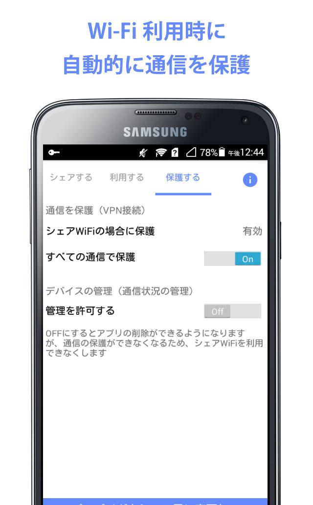 WiFiシェア|通信料金の節約&通信制限からの解放のスクリーンショット_2