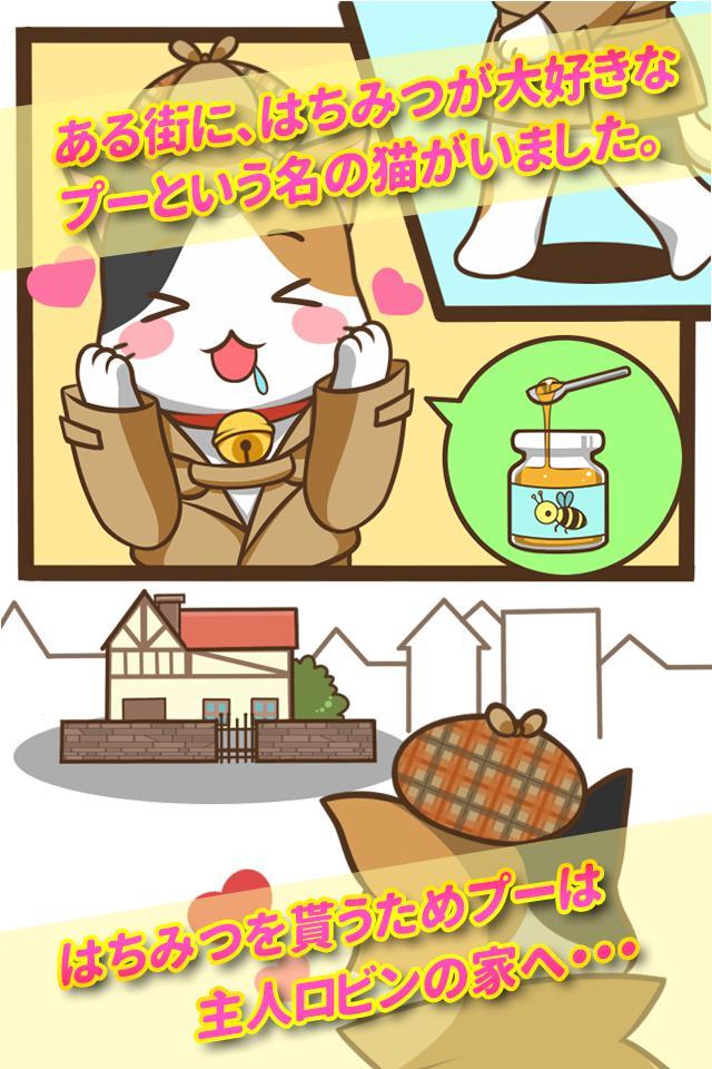 【放置育成推理ゲーム】猫のプーさん〜ロビン殺人事件〜のスクリーンショット_1
