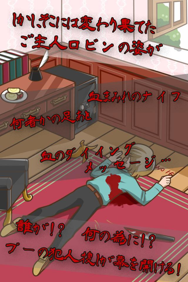 【放置育成推理ゲーム】猫のプーさん〜ロビン殺人事件〜のスクリーンショット_2