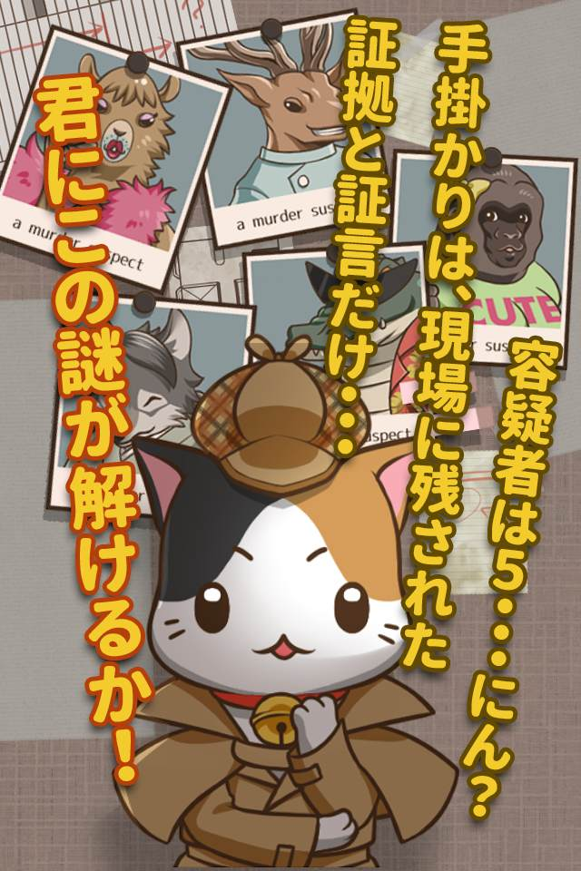 【放置育成推理ゲーム】猫のプーさん〜ロビン殺人事件〜のスクリーンショット_3