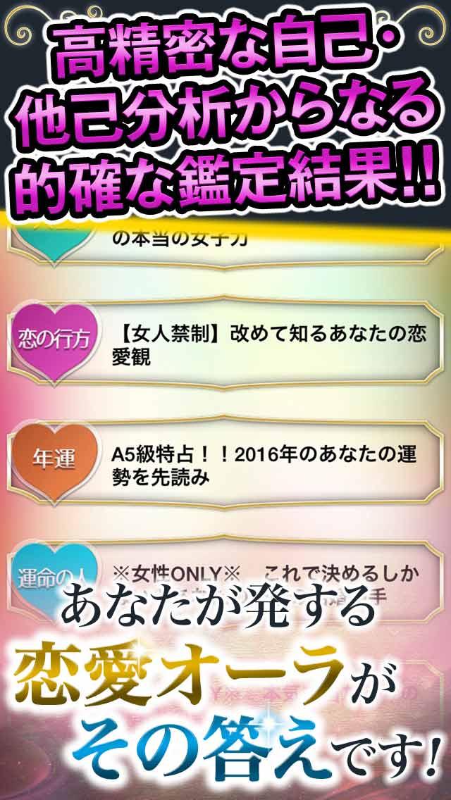 恋暦カップル相性占いのスクリーンショット_3