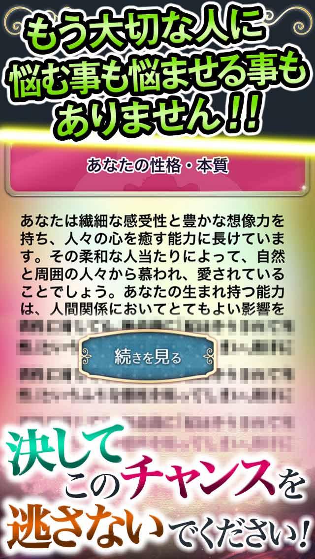 恋暦カップル相性占いのスクリーンショット_5