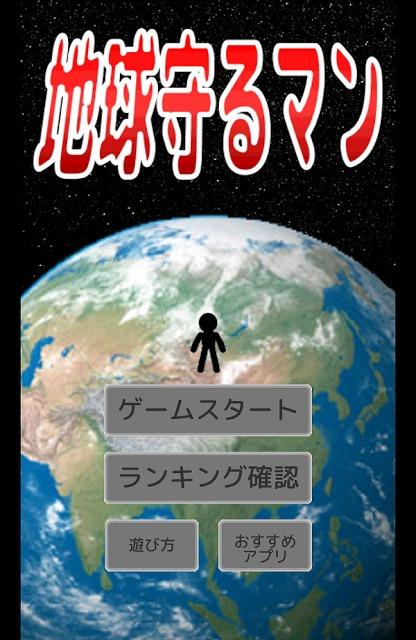 地球守るマンのスクリーンショット_1