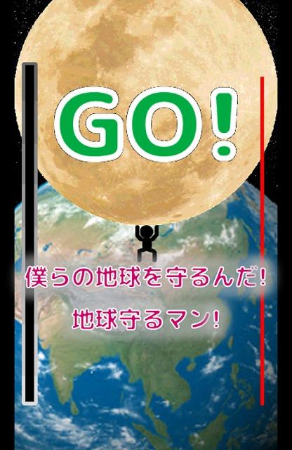 地球守るマンのスクリーンショット_2