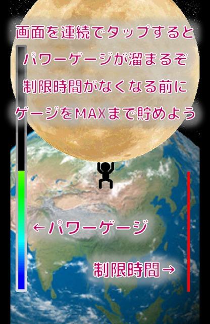 地球守るマンのスクリーンショット_3