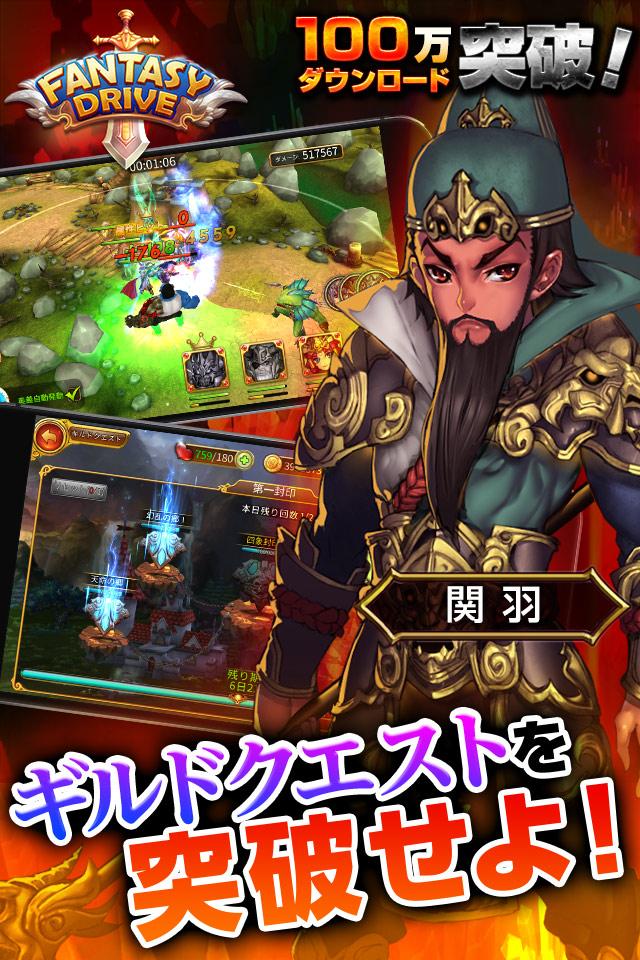 ファンタジードライブ【神話/三国/西遊記!快進撃本格RPG!】のスクリーンショット_2
