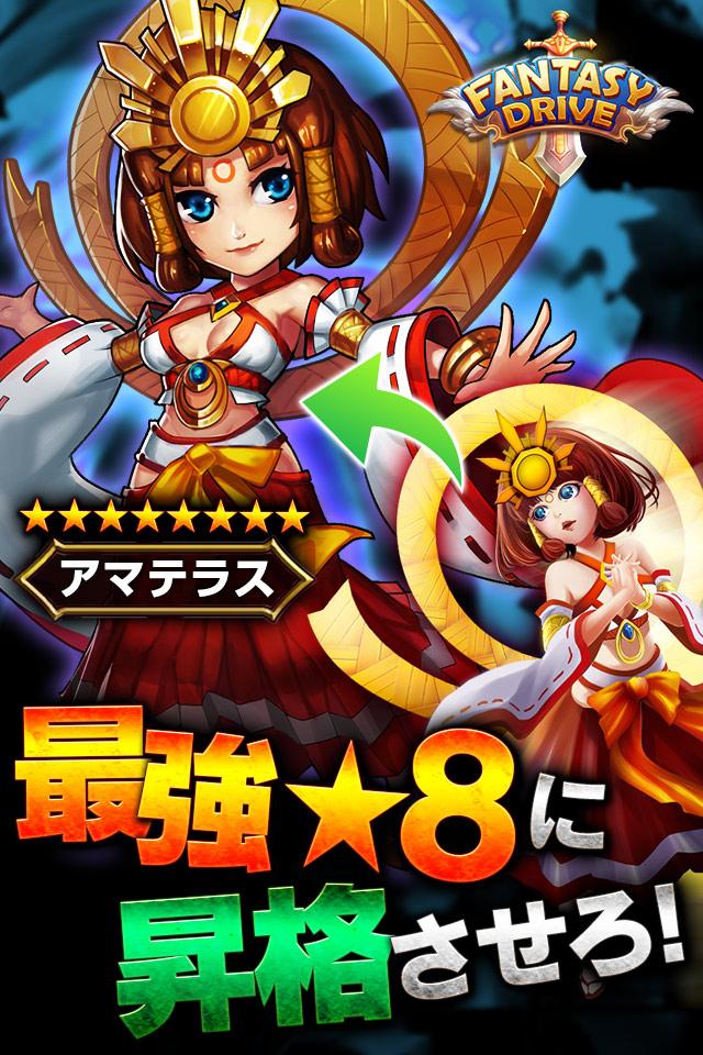 ファンタジードライブ【神話/三国/西遊記!快進撃本格RPG!】のスクリーンショット_4