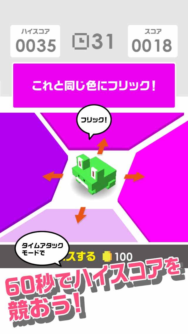 フリッキュー(FliQ!)‐フリックで快感!色当てクイズのスクリーンショット_2