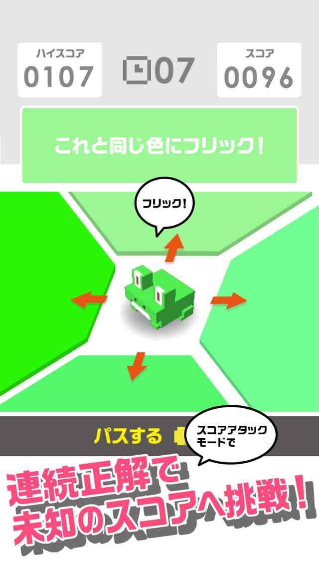 フリッキュー(FliQ!)‐フリックで快感!色当てクイズのスクリーンショット_3
