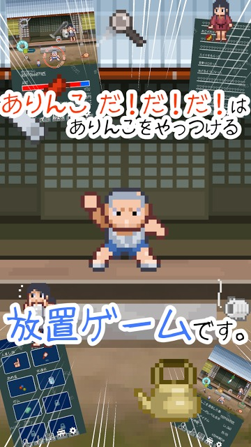 ありんこ だ!だ!だ![無料放置ゲーム]のスクリーンショット_5