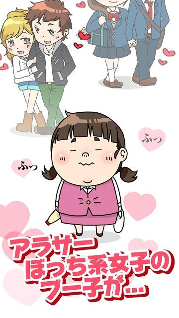 【無料ゲーム】ぼっち育成 ー 恋するブー子のスクリーンショット_1