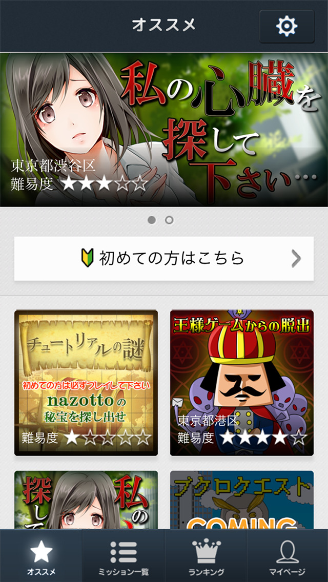 リアル謎解きアプリ nazottoのスクリーンショット_1