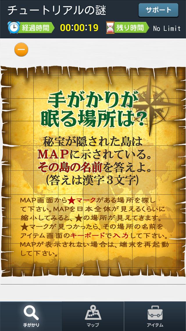 リアル謎解きアプリ nazottoのスクリーンショット_3
