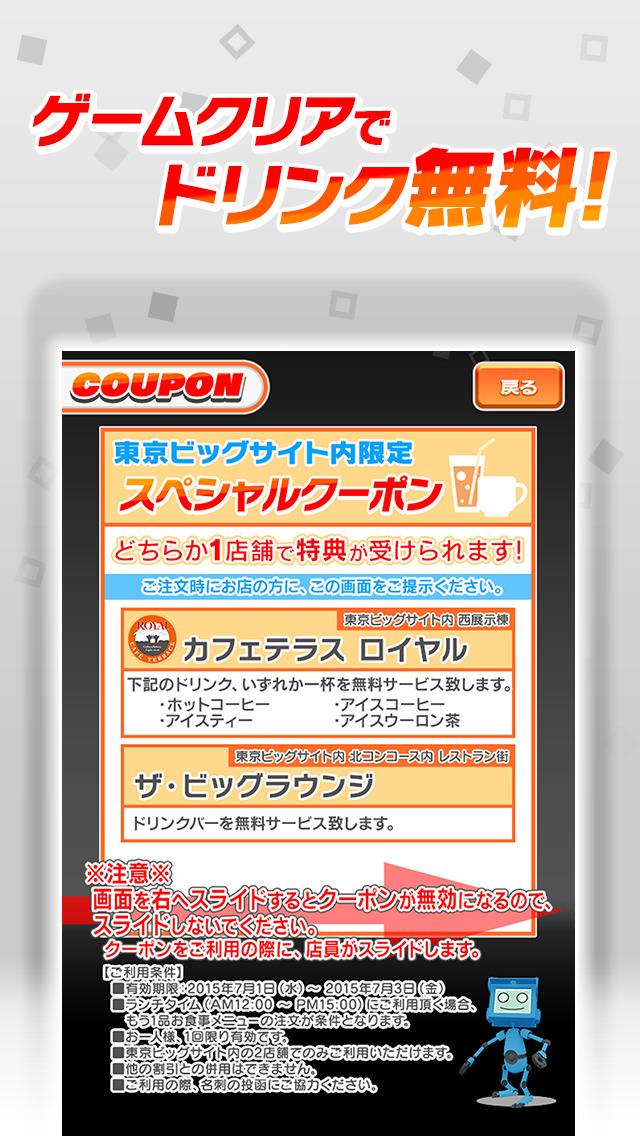 ロボQのスクリーンショット_3