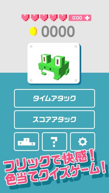 フリッキュー(FliQ!)‐フリックで快感!色当てクイズのスクリーンショット_1