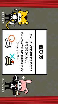 茶くみタイガーのスクリーンショット_4
