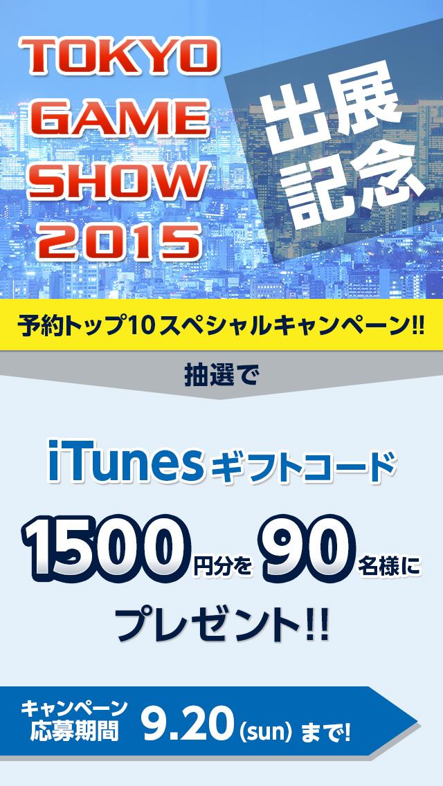 予約トップ10 × TOKYO GAME SHOWのスクリーンショット_1