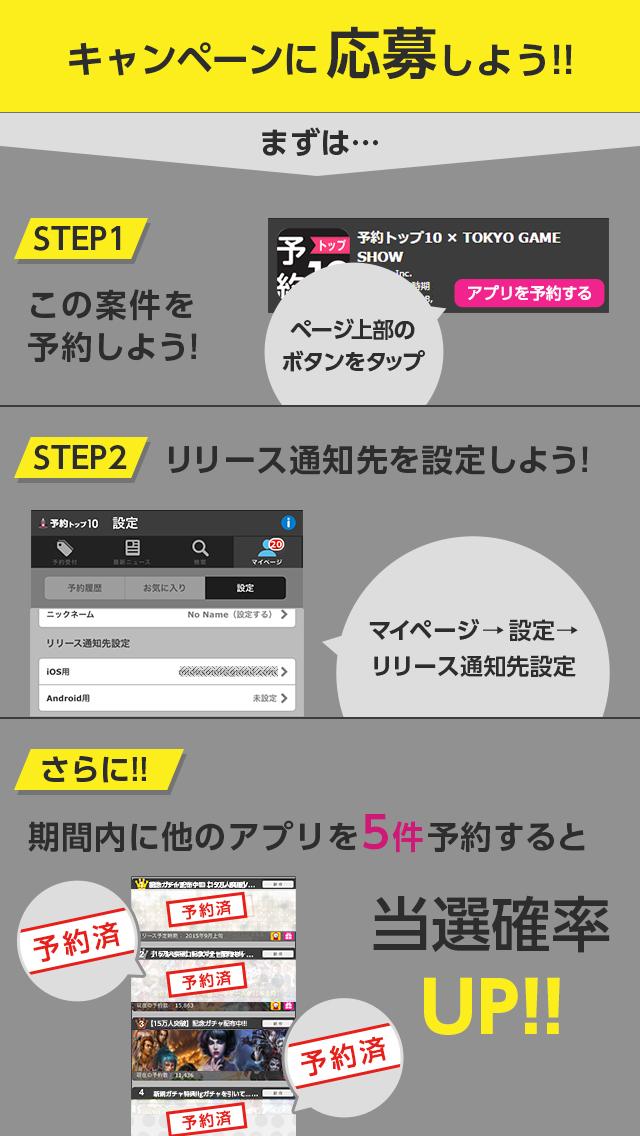 予約トップ10 × TOKYO GAME SHOWのスクリーンショット_2