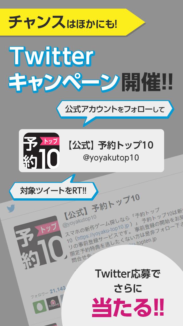 予約トップ10 × TOKYO GAME SHOWのスクリーンショット_3