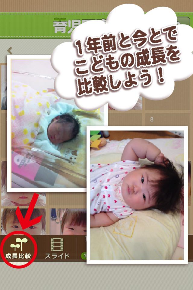 育児写真日記~パパ&ママへ~のスクリーンショット_3
