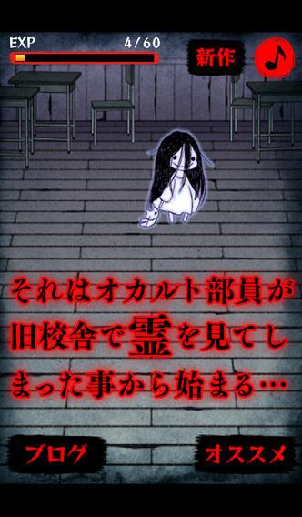 霊の様子がオカシイ〜恐怖の心霊系ホラー育成ゲーム〜のスクリーンショット_1