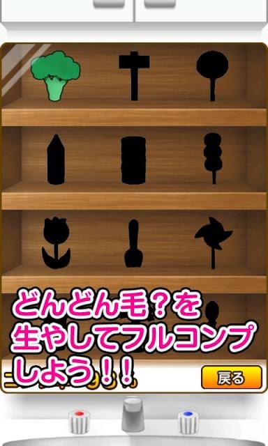 おっさんの毛~育成ゲーム ハゲパラLet's育毛のスクリーンショット_3